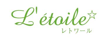 大阪高槻市AEAJ認定校<br /> アロマテラピーサロン L'étoile レトワール
