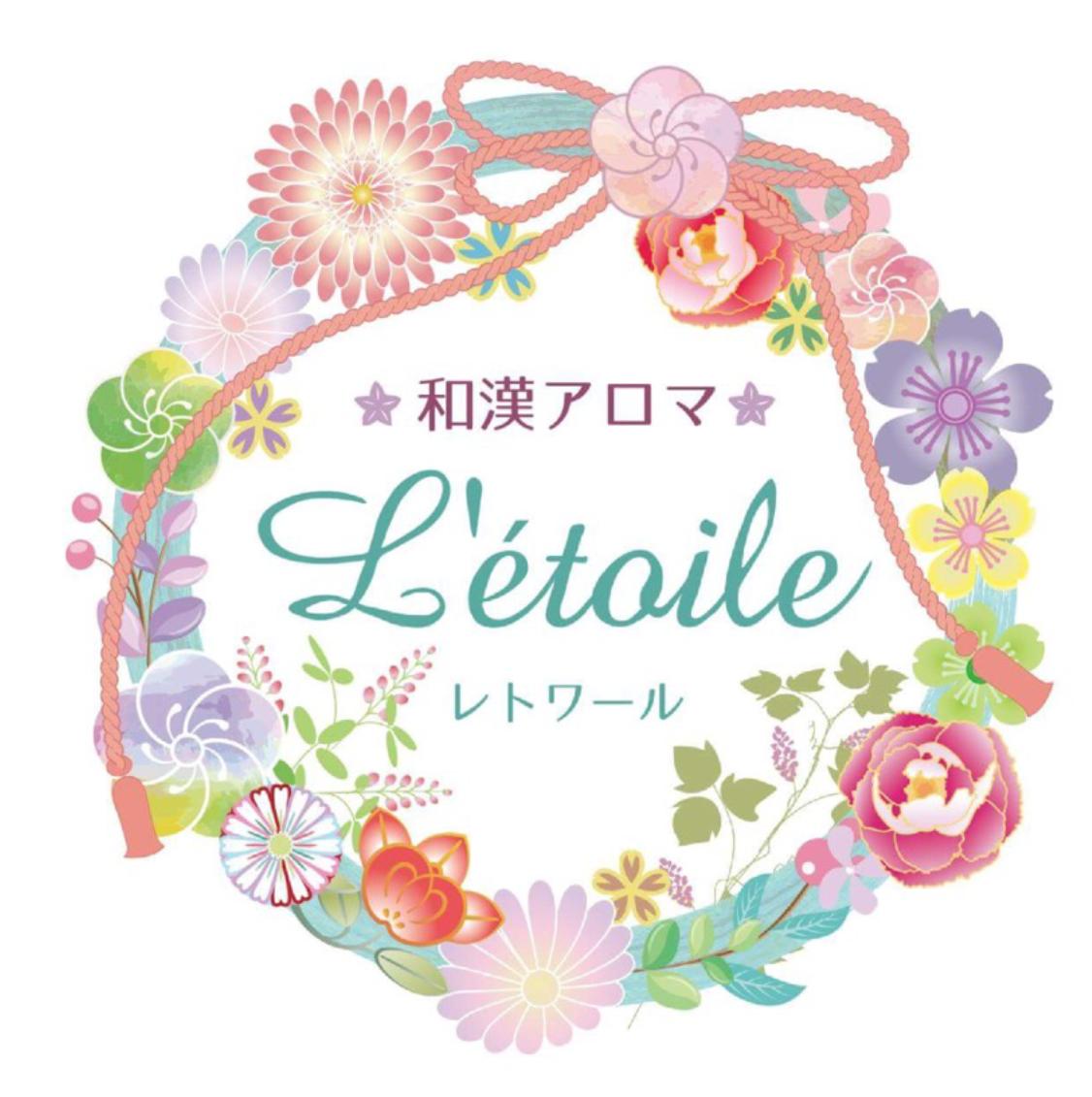 大阪高槻市AEAJ認定スクールアロマテラピーサロン L'étoile レトワール